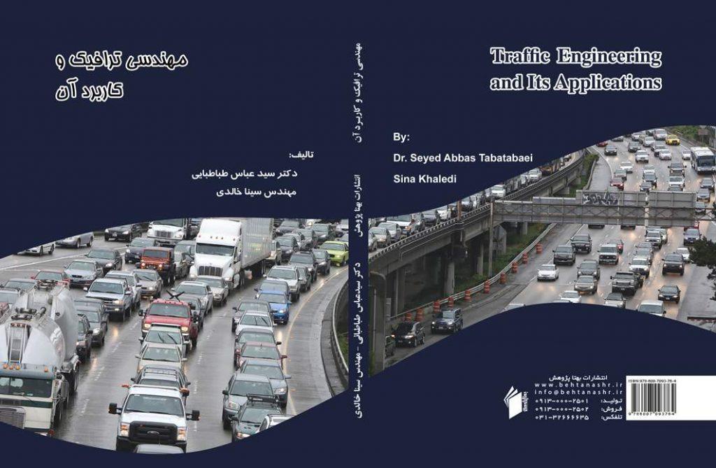 مهندسی ترافیک و کاربرد آن